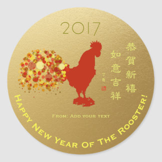 Happy 2017 Chinese New Year Of Rooster Gift Gold Round Sticker