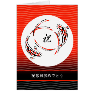Happy Anniversary in Japanese, Koi, Shuku Iwai Greeting Card