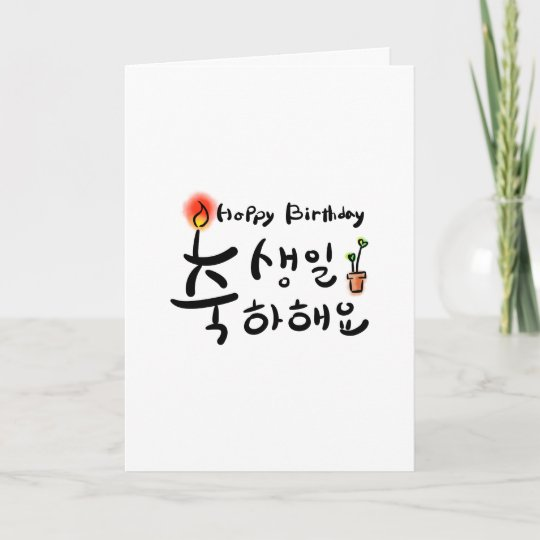 South Korean Cards Zazzle Uk