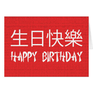 Happy Birthday Chinese Cards