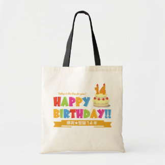 Happy Birthday!! (for 14 years old) Canvas Bags