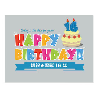 Happy Birthday!! (for 16 years old) Postcard