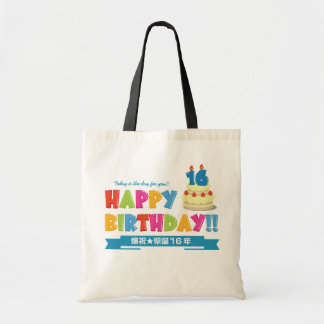 Happy Birthday!! (for 16 years old) Bags