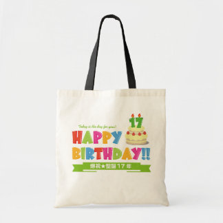 Happy Birthday!! (for 17 years old) Budget Tote Bag