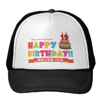 Happy Birthday!! (for 19 years old) Mesh Hats