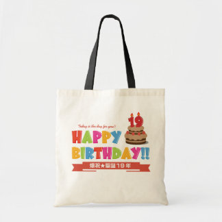 Happy Birthday!! (for 19 years old) Tote Bags