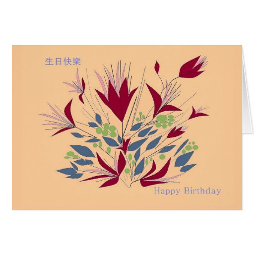 happy birthday in cantonese and english greeting card zazzle. Black Bedroom Furniture Sets. Home Design Ideas