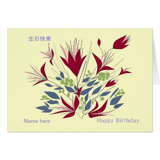 Happy Birthday, in Cantonese and English, Card