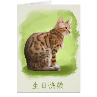 happy birthday in chinese, bengal cat, birthday gr card
