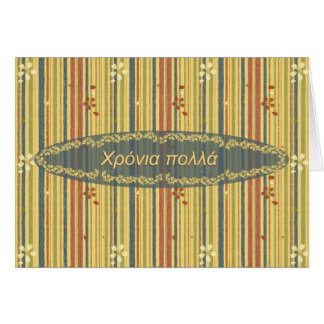 Happy Birthday in Greek, Stripes and Flowers Greeting Card