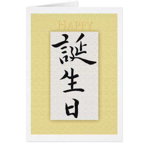 Happy Birthday in Japanese Kanji Cards