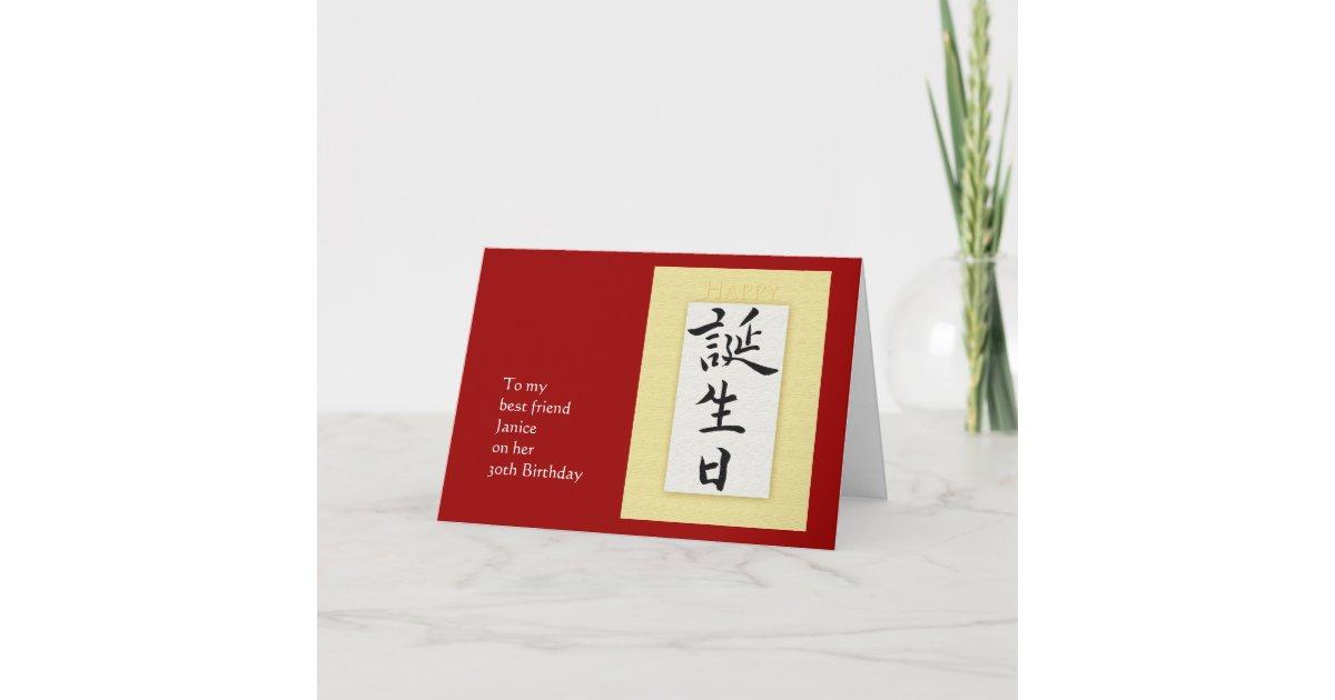 Happy Birthday In Japanese Kanji Card Zazzle
