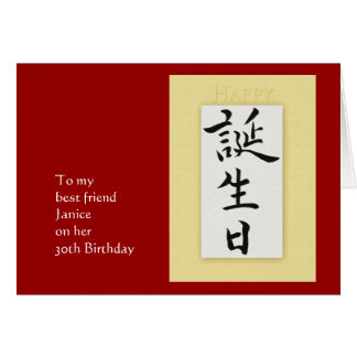 Happy Birthday in Japanese Kanji Greeting Card