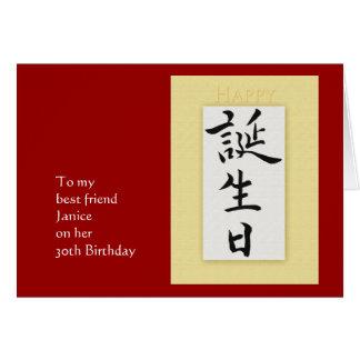 Happy Birthday in Japanese Kanji Greeting Cards