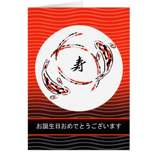 Happy Birthday in Japanese, Koi Fish, Yin Yang