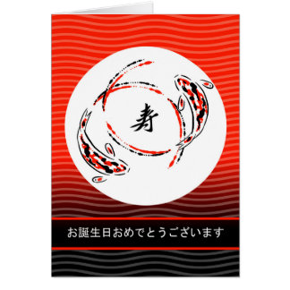 Happy Birthday in Japanese, Koi Fish, Yin Yang Greeting Card