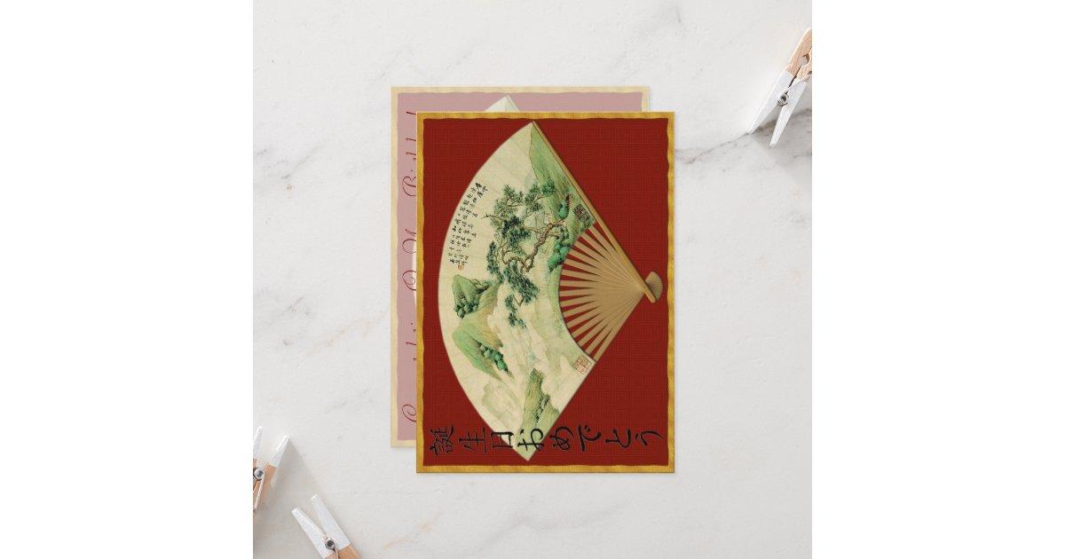 Happy Birthday In Japanese W Vintage Fan 2 Card Zazzle