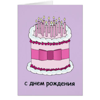 Happy Birthday in Russian, giant cake. Card