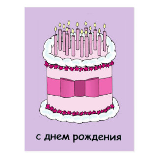 Happy Birthday in Russian, giant cake. Postcard