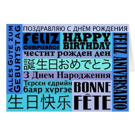 happy birthday in bulgarian