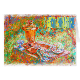 Happy Birthday Russian Card with a Samovar