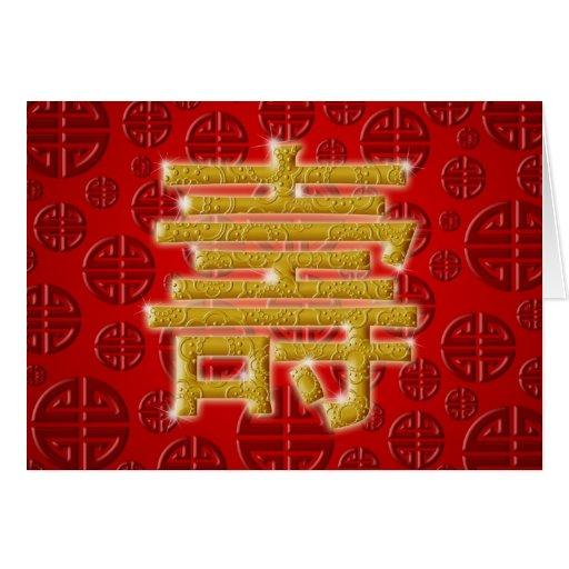 Happy Birthday with Chinese Longevity Symbol Greeting Cards