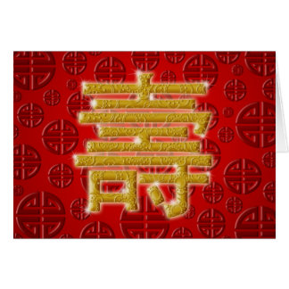 Happy Birthday with Chinese Longevity Symbol Greeting Card