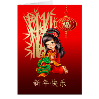 Happy Chinese New Year Custom Greeting Cards