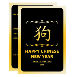 Happy Chinese New Year of the Dog 2018 Mod Card