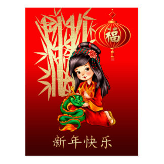 Happy Chinese New Year Postcards in Chinese