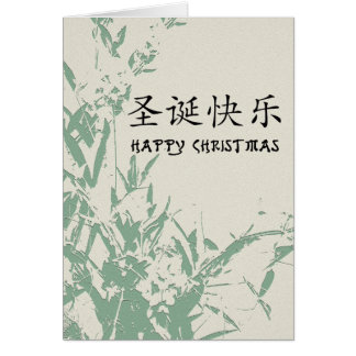Happy Christmas in Chinese Card