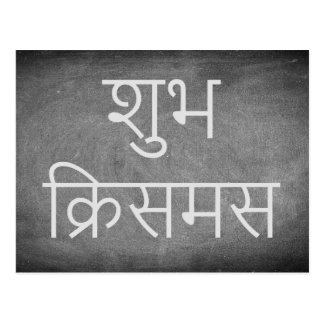 Happy Christmas in Hindi Chalkboard Typography Postcard