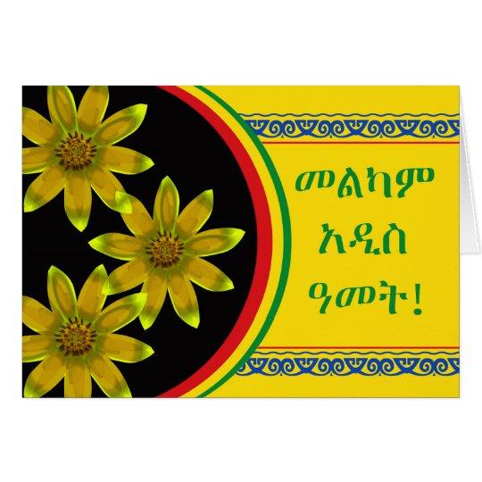 Happy Ethiopian New Year, Enkutatash, Meskel Daisy Card