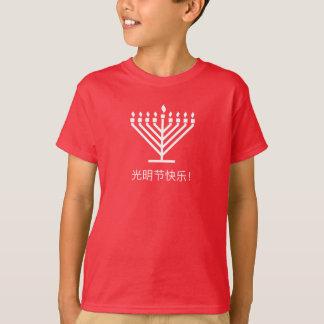 Happy Hanukkah in Chinese T-Shirt