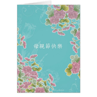 Happy Mother's Day in Chinese Greeting Card