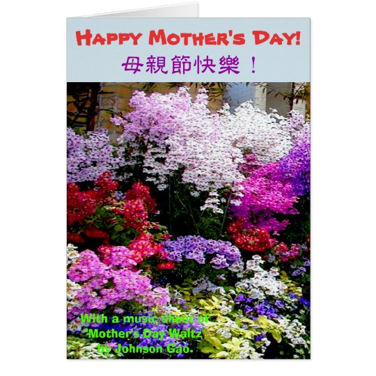 Happy Mother's Day, with a music sheet Card