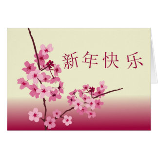 Happy New Year 新年快乐 Greeting Card
