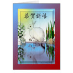 Happy New Year / Chinese Cards