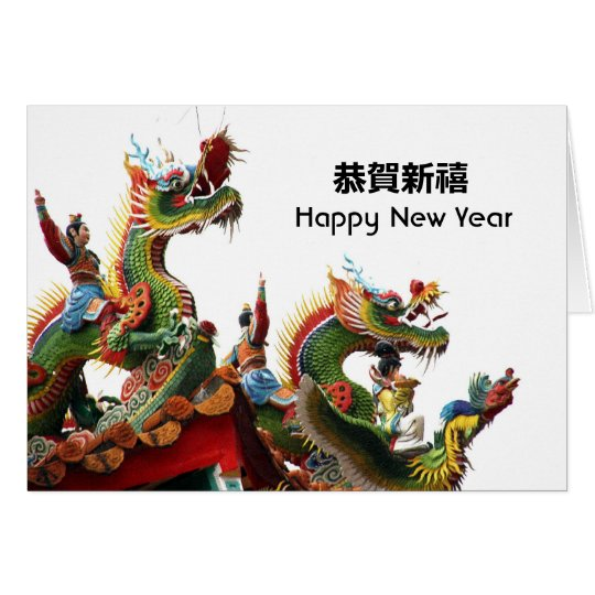 Happy New Year Dragons Temple Roof Decorations Card