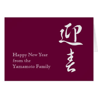 Happy New Year II - Japanese Cards