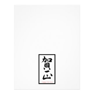Happy New Year in Japanese - Black 21.5 Cm X 28 Cm Flyer