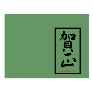 Happy New Year in Japanese - Black Post Cards