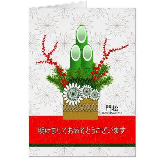 Happy New Year in Japanese, Kadomatsu Arrangement Card