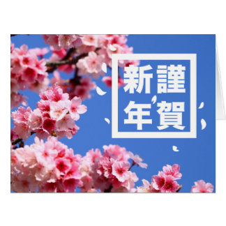 Happy New Year Sakura Japanese Cherry Blossom Big Greeting Card