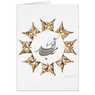 Happy Persian New Year Greeting Card