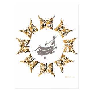 Happy Persian New Year Postcard