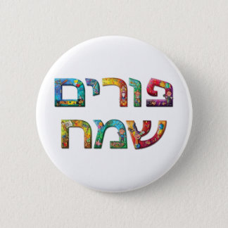 Happy Purim 6 Cm Round Badge
