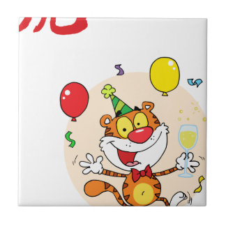 Happy Tiger In Party Small Square Tile