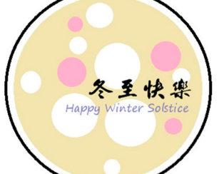 Happy winter solstice cards invitations zazzle happy winter solstice greeting card m4hsunfo