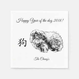 Happy Year of the dog personalized cocktail napkin Paper Napkin